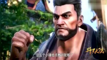 斗罗大陆: 赵无极使用出万年魂环, 唐三被迫使出昊天锤, 威力惊人