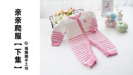 亲亲爬爬服【下集】宝宝毛衣连体服棒针编织视频教程