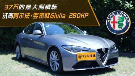 凹凸面试官 新站街利器,阿尔法·罗密欧Giulia 安排上了!