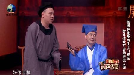 杨树林爆笑小品:张飞的母亲姓什么?姓吴,无是(吴氏)生飞嘛
