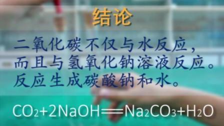 【智多星吴用】探究二氧化碳和氢氧化钠溶液能否发生反应(二)