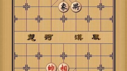 趣味象棋,