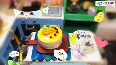 手工芒果蛋糕 看着这个是不是就想吃一口?