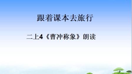 二上4曹冲称象朗读