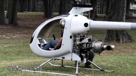 世界最小最轻的直升机, 仅116公斤, 速度飞快, 38万开回家