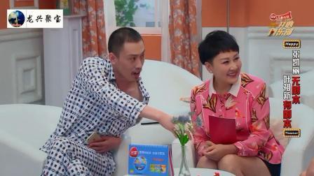 张凯丽叶祖新爆笑小品《王牌红娘》:张小斐许君聪太能忽悠了!