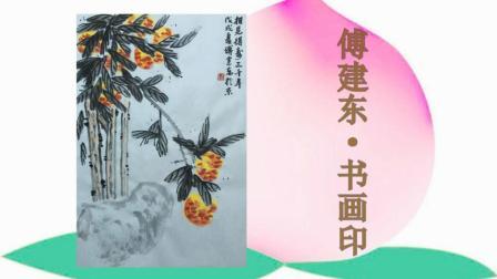 傅建东国画 寿桃 示范