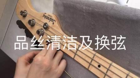 【BVB】让你的贝斯吉他品丝光亮如新
