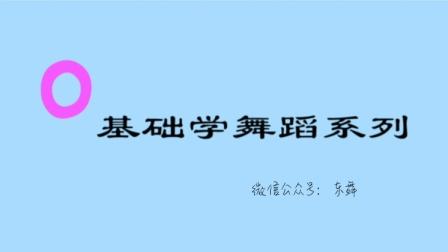 《零基础学舞蹈系列》藏族舞·基本步伐组合·2抬踏步·带手