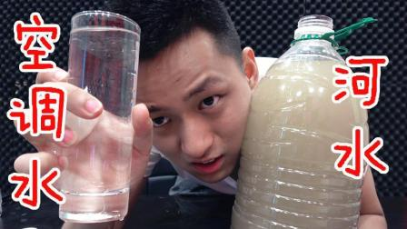 如果夏天家里面没有水! 你会选择喝空调冷凝水还是喝河水呢?