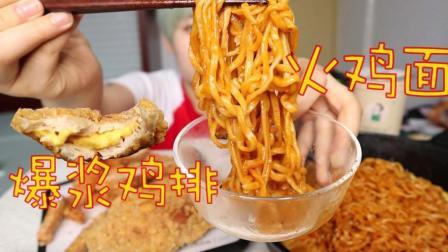 【吃播小陆】火鸡面, 爆浆鸡排, 甘梅薯条