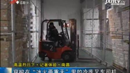 """高温烈日下·记者体验·南昌: 穿梭在""""冰火两重天""""里的冷库叉车司机"""