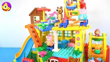小猪佩奇家庭积木玩具, 早家里装了好多滑滑梯和摩天轮, 好好玩