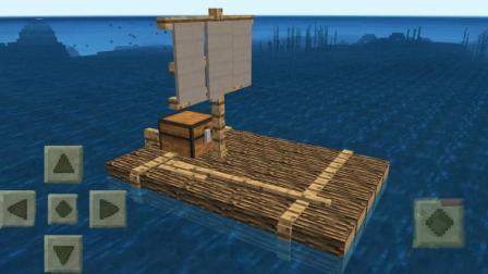 在MC中开一艘小帆船