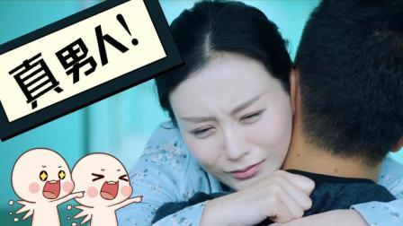 二龙湖爱情故事: 张立东真汉子! 催泪结局