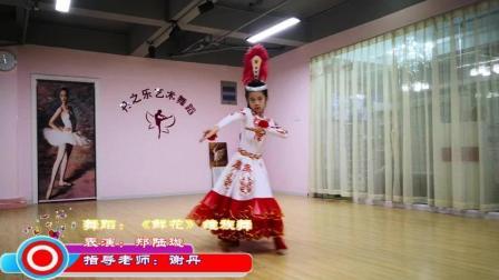 小姑娘练了五年舞蹈, 第一支单人舞《鲜花》