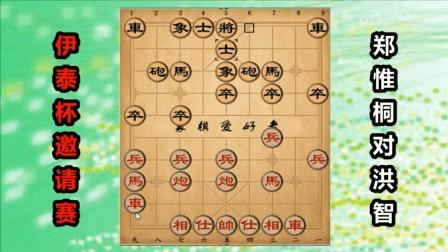 2018年伊泰杯象棋赛: 郑惟桐vs洪智, 一场精彩的反宫马攻防战