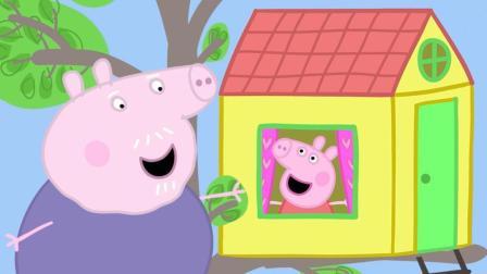 小猪佩奇 10分钟合集 | 猪爷爷给小猪佩奇和乔治做了一个树屋 | 儿童动画