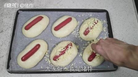 美拍视频: 葱香芝士面包教程#美食#