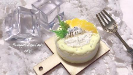 美拍视频: 凤梨黏土蛋糕教程#手工#