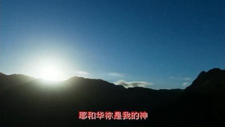 感恩赞美诗歌《你是昔在今在永在的神》演唱  刘炫宇  高原