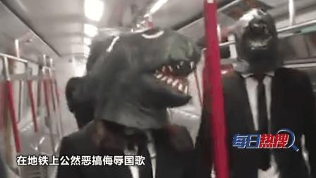"""""""港独""""分子地铁扮""""哥斯拉""""公然侮辱国歌, 建制派: 必须严惩!"""