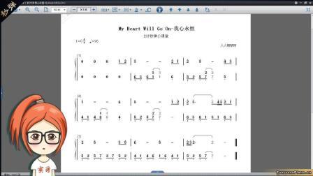 4分钟学会我心永恒键盘钢琴指法弹奏