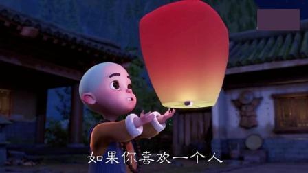 一禅小和尚: 师傅说, 喜欢一个人, 一定要告诉他, 一禅你好懂啊!