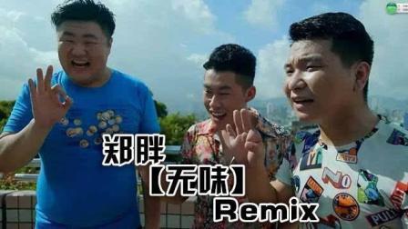 郑胖 - 无味(DjCorn ElectroBounce Rmx 2018)