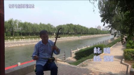 二胡网红贾海流在焦作河边演奏一曲睡莲, 平添清凉真好听