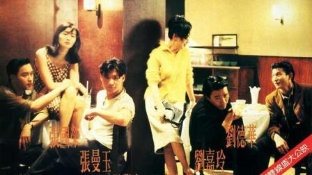 《阿飞正传》王家卫是一种风格,张国荣有一种超越性别的魅力