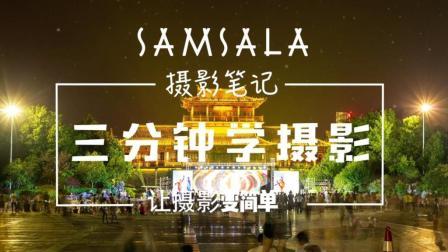 「教程」Pr和Ae合成制作延时摄影视频 | Samsala摄影笔记