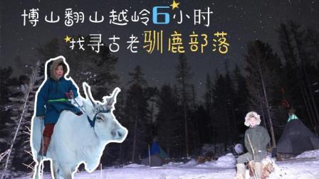 第05集: 博山翻山越岭6小时, 找寻传说中的驯鹿部落
