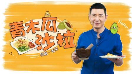 罐头小厨 第三季 戴军独家美食小秘密 这样做的青木瓜沙拉更好吃哦