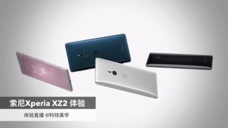 「科技美学直播」索尼Xperia XZ2 开箱体验