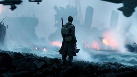 《敦刻尔克》战争界的奇迹,诺兰封神之作,画面震撼故事动人
