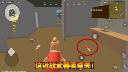 香肠派对: 落地捡到最奇葩的近战武器, 你们帮我看看这是个啥!