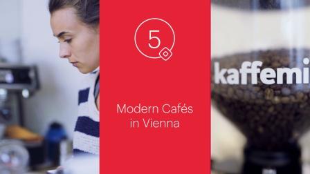 维也纳现代咖啡管
