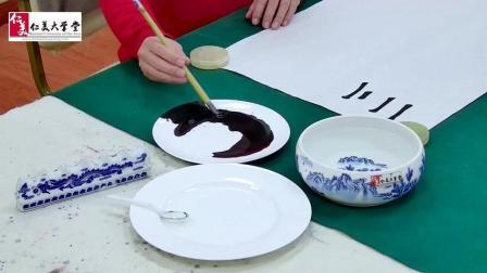 仁美名师王祖宽《颜体字的写法》之——长横与短横组合写法技法要点