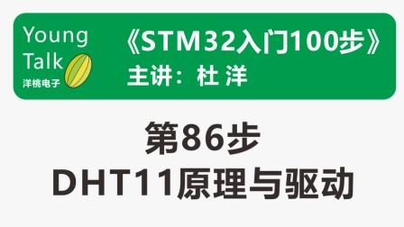 STM32入门100步(第86步)DHT11原理与驱动