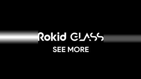 新版Rokid Glass发布