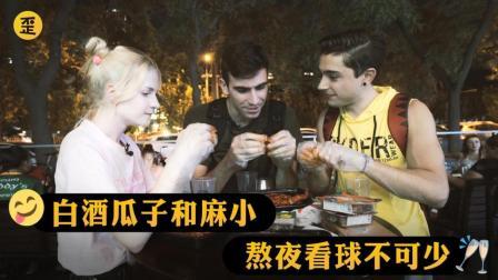 歪果仁在中国看球也要入乡随俗, 瓜子白酒配麻小了解一下