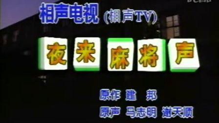 相声电视(相声TV)54集全