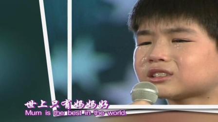 谢小鱼演唱《世上只有妈妈好》, 太感人了