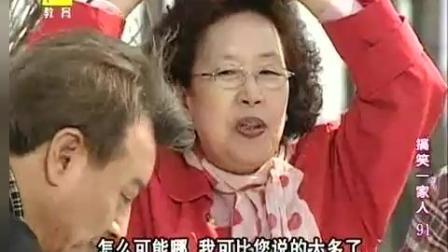 搞笑一家人(国语)-春天来了, 奶奶出去玩被抓回来了
