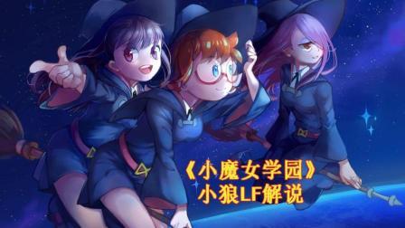【小狼LF解说】《小魔女学园》试玩: 全程在看动画片的游戏!