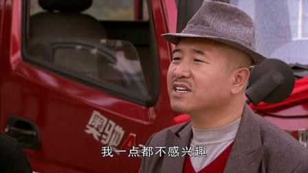刘能把车放到谢广坤家, 条件是让谢广坤同意自己当副总, 没想谢广坤竟同意了