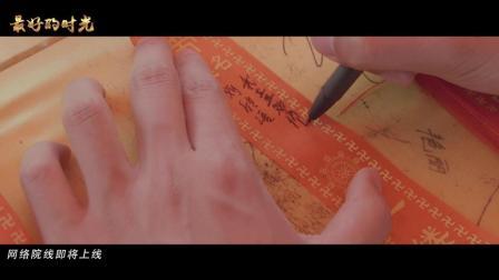 电影《最好的时光》预告片