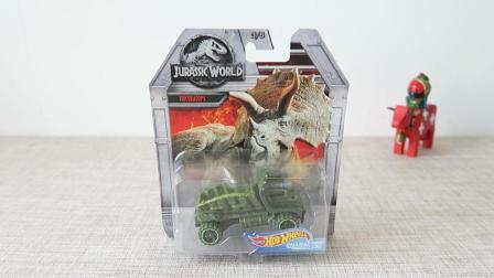 小不高兴和他的变形金刚们——风火轮 侏罗纪世界 三角龙 翻斗车 Hot Wheels Triceratops