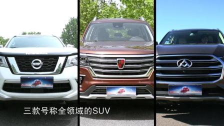大通D90、日产途达、荣威RX8, 硬派SUV对比评测, 国产车实力如何?
